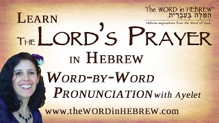 Learn The Lord S Prayer In Hebrew Updated Youtube