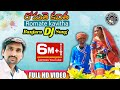 ROMATE KAVITHA NEW BANJARA VIDEO SONG 2018 DJ SINGER SRINIVAS BANJARA MSRS MUSIC mp3