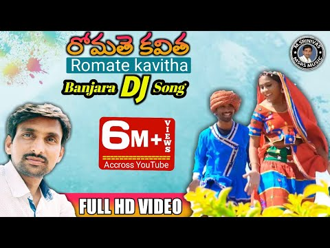 ROMATE KAVITHA BANJARA NEW DJ VIDEO SONG -2018 || SINGER SRINIVAS BANJARA | MSRS MUSIC