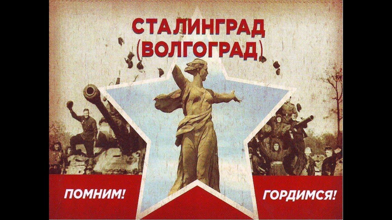 Сентября класс, открытки сталинградской битвы