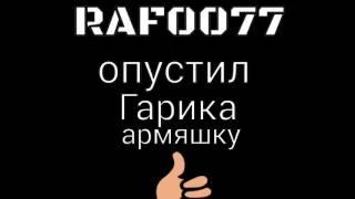 RAF0077 ОПУСТИЛ ГАРИКА