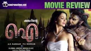 """ I "" Movie First Review | Vikram | Shankar | Suresh Gopi l Amy Jackson"
