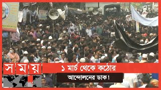 জিয়াউর রহমানের 'বীর উত্তম' খেতাব বাতিলের সিদ্ধান্ত ইস্যুতে রাজপথে বিএনপি | BNP | Somoy TV