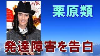 モデルの栗原類(20)が25日、NHK「あさイチ」(月~金曜、前8...