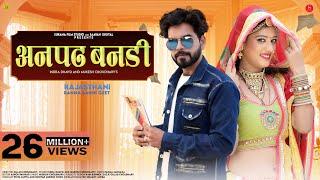 अनपढ़ बनडी - Indra D, Mukesh C | Rajasthani Song - Anpad Bandi | Marwadi DJ Song | Surana Film Studio