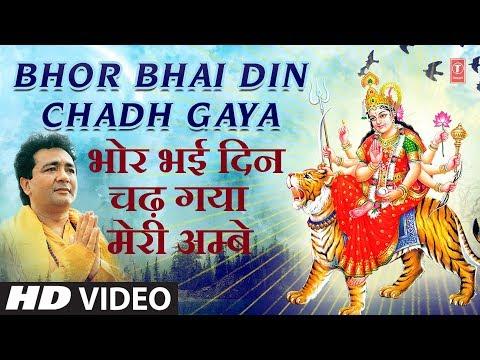 शुक्रवार Morning time Devi भजन Full HD,वैष्णो देवी Vaishno Devi Darshan,Bhor Bhai Din, Gulshan Kumar