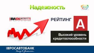 Выгодные вклады для частных лиц в Росавтобанке!