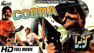 COBRA (FULL MOVIE) - SULTAN RAHI & SALMA AGHA - OFFICIAL PAKISTANI MOVIE