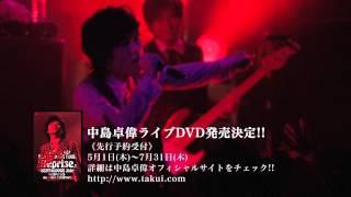 中島卓偉LIVE DVD SPOT (2014.01.26 duo MUSIC EXCHANGE)
