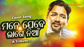 Mane Jebe Lage Niaa | Odia Song | Dr. Rajeeb Lochan Mishra | Shivaansh Music Mp3 Song Download