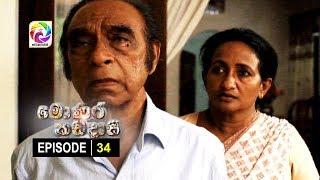 Monara Kadadaasi Episode 34 || මොණර කඩදාසි | සතියේ දිනවල රාත්රී 10.00 ට ස්වර්ණවාහිනී බලන්න... Thumbnail