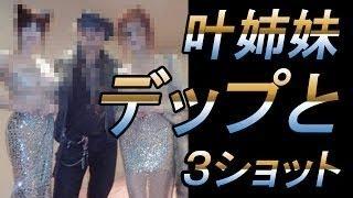 【画像】叶姉妹、ジョニーデップと3ショット!さすがセレブ… チャンネ...