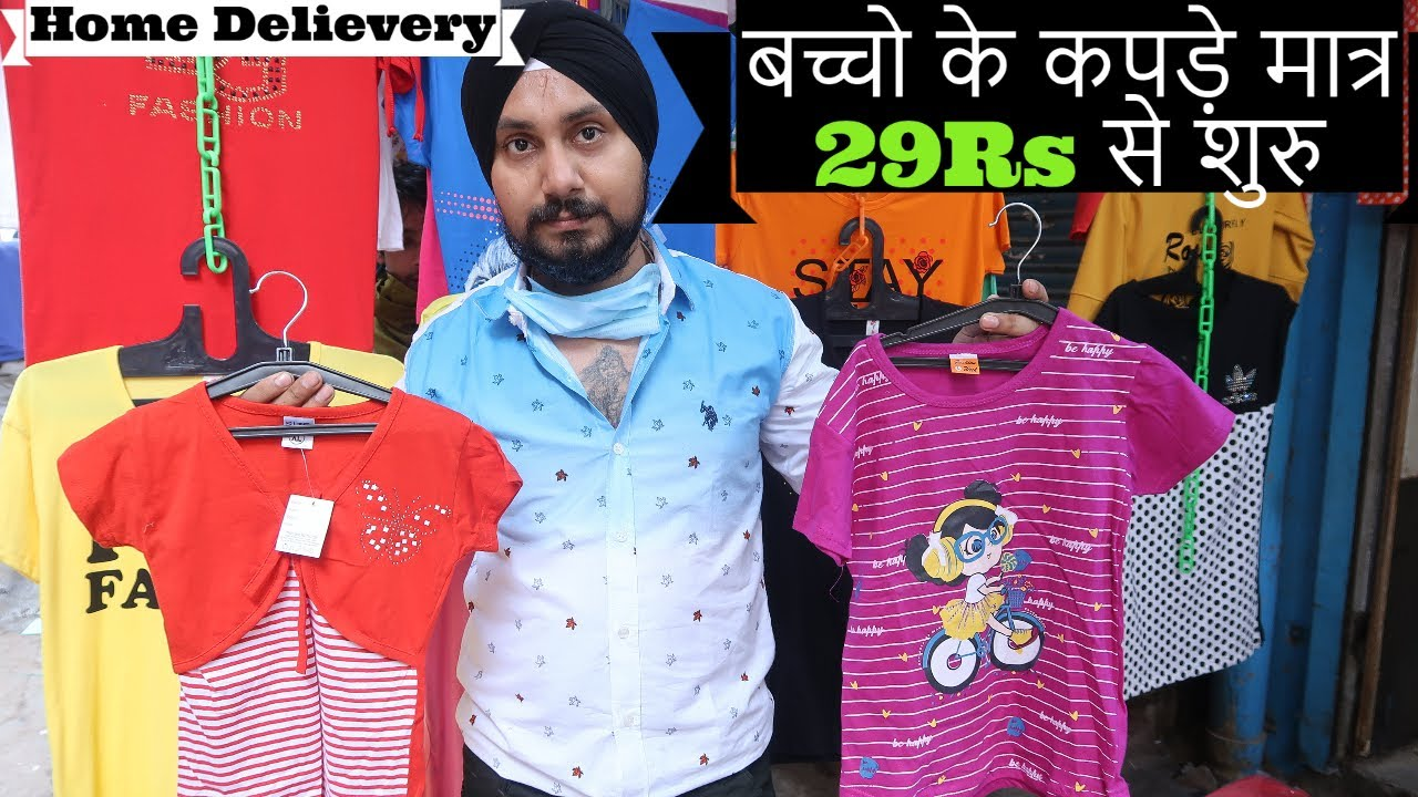 बच्चो के कपड़े सस्ते मे Complete kids Wear Collection, T-Shirt, Lower Boys & Girls Wholesale Market