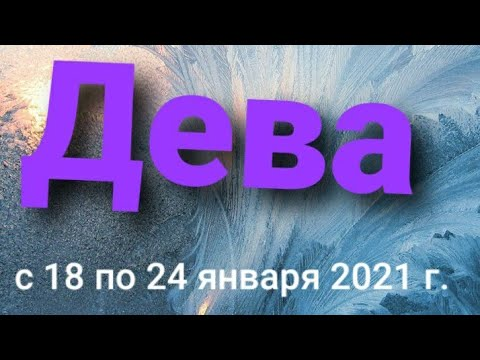 Дева Таро – гороскоп с 18 по 24 января 2021 г.