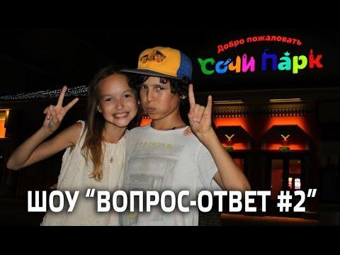 ШОУ ВОПРОС ОТВЕТ #2 из Сочи. Арина Данилова и Елисей 1000 кудрей.