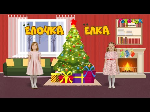 Есения Худолеева, Вероника Гладун - Ёлочка-ёлка