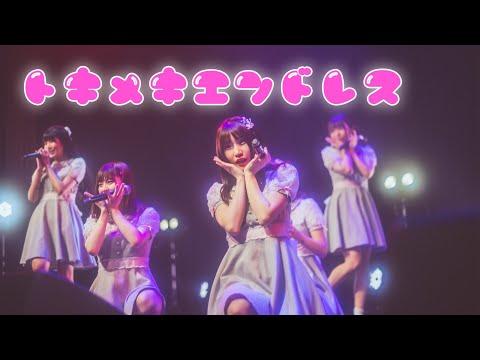 【LIVE】トキメキエンドレス / なんキニ! @恵比寿LIQUIDROOM