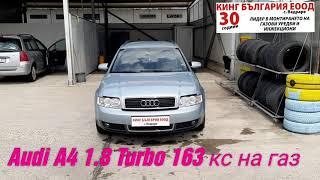 Газов инжекцион на Audi A4 1.8 Turbo 163кс 2003г King MP48OBD от Кинг България ЕООД