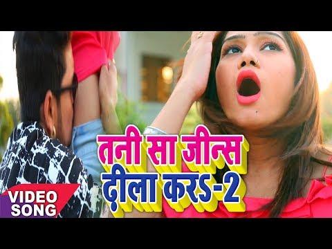 Vishwajit Vishu NEW HIT SONG 2017 - तनी सा...