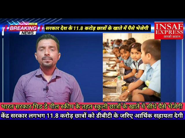 केंद्र सरकार 11 करोड़ छात्रों को देगी आर्थिक मदद