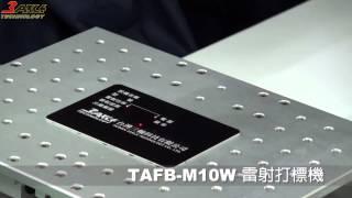 TAFB-TLS 光纖雷射打標機 -銘板雕刻. Laser metal marking & engraving machine
