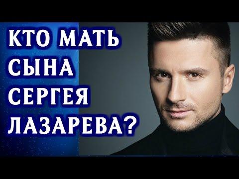 Кто мать сына Сергея Лазарева?