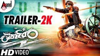 sarkaar-new-kannada-2k-trailer-2017-jaguar-jaggi-lekha-chandra-manju-preetham-s