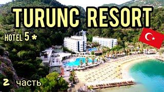 Turunc Resort Hotel 5 Обзор отеля 2я часть