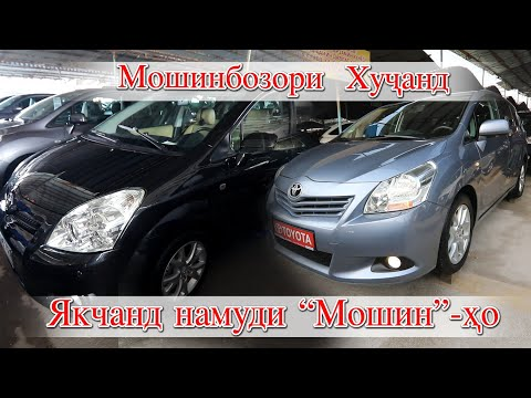Худжанд! Opel J Ford Mustang Hammer 3 Toyota Verso Opel Zafira Toyota