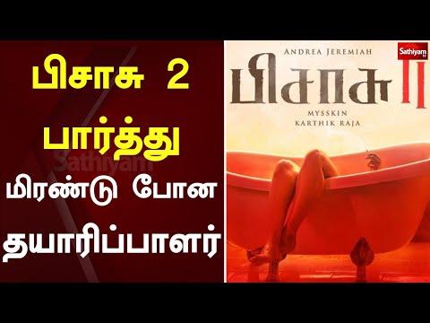 பிசாசு 2 பார்த்து மிரண்டு போன தயாரிப்பாளர் | SathiyamTV | Cinema News | Pizasu 2 | Ghost Movie