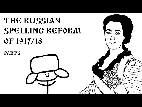 The Russian Spelling Reform Of 1917/18 - Part II (Alphabet I)