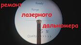 Лазерный дальномер hawke lrf 900 pro youtube