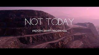[UKR SUB / УКР САБ] BTS - Not Today Український переклад