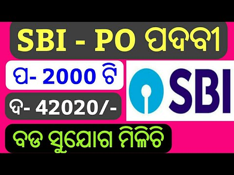 SBI PO Vacancy 2018 !! State bank Of India PO Recruitment !! Bank Probationary Officers Requirement