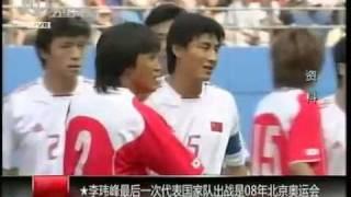 李玮峰国家队历程