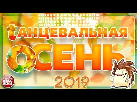 ТАНЦЕВАЛЬНАЯ ОСЕНЬ 2019 ☔ ТАНЦЕВАЛЬНЫЕ ХИТЫ СЕЗОНА ☔ ТАНЦУЮТ ВСЕ!