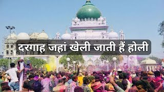 Dewa sharif - Dargah where Holi is played/ दरगाह जहाँ खेली जाती है होली
