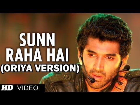 Sunn Raha Hai Na Tu Oriya Version - Aashiqui 2 - Aditya Roy Kapur, Shraddha Kapoor