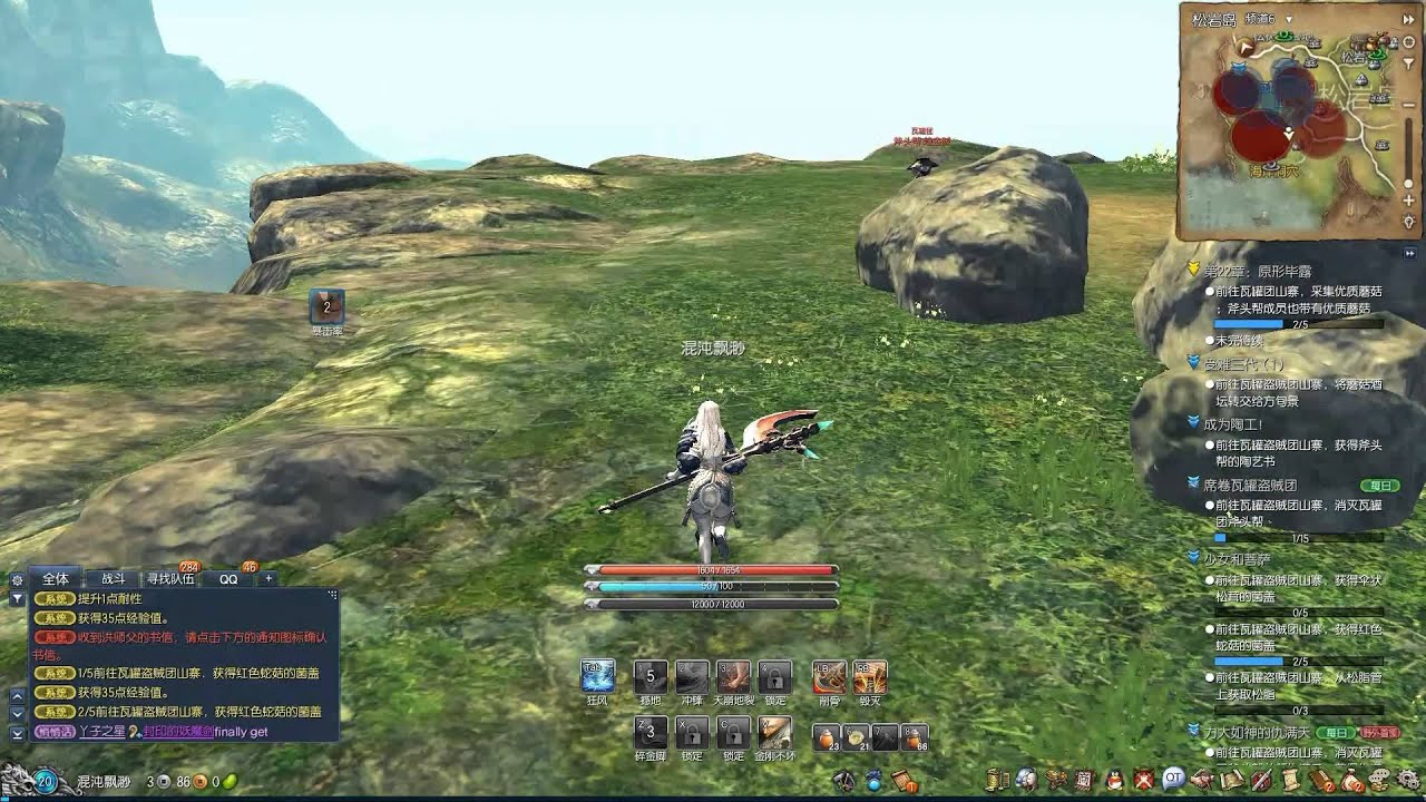 Blade and Soul Online China CBT - Destroyer Gameplay in World Map ...