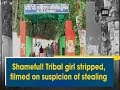 Shameful! Tribal girl stripped, filmed on suspicion of stealing - Jharkhand News