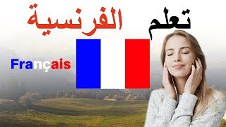 تعلم الفرنسية ||| أهم العبارات الفرنسية والكلمات ||| الفرنسية