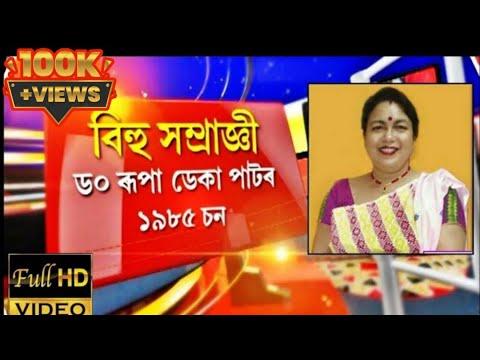 Bihu Samragyi's | Assam | India