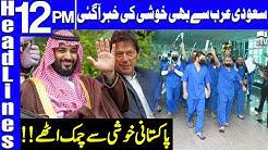 Saudi Arabia Releases Another 28 Pakistani Prisoners Headlines 12 PM 3 August 2021 GNN DB1U