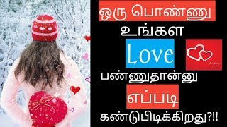 How to know if Girl Loves You | Tamil love tips | Brottavum saalnavum