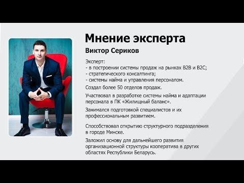 О Жилищном балансе - экспертное мнение Виктора Серикова