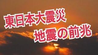 【異変】東日本大震災の前兆現象