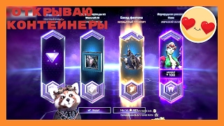 Heroes of the Storm 2.0 ☯,Открываю контейнеры..🎲 Live stream #31