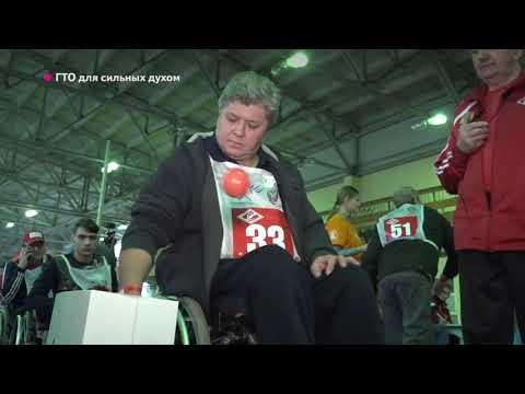 ТК Городской  В Брянске инвалиды сдают ГТО