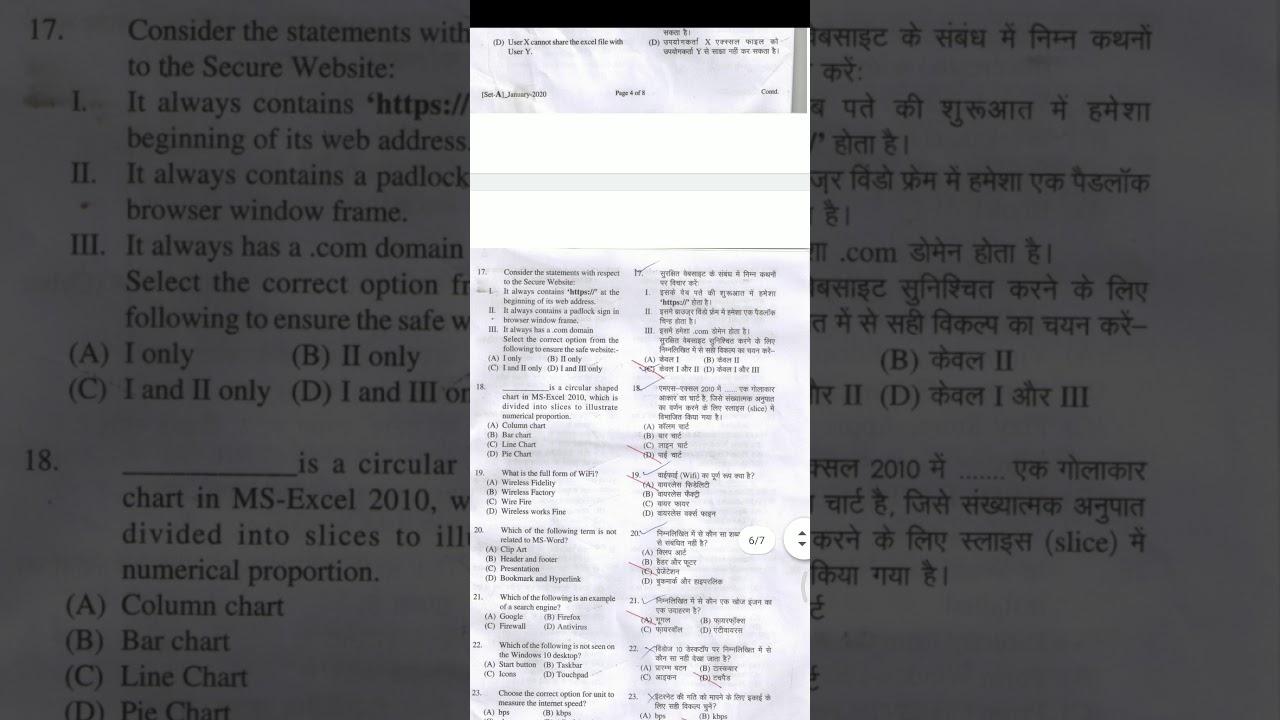 RSCIT EXAM ANSWER KEY 19 JAN 2020 - YouTube