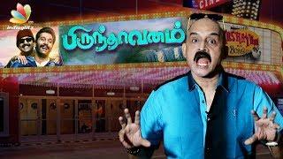 Brindavanam Review   Kashayam with Bosskey   Arulnidhi, Vivek, Radha Mohan   Tamil Movie